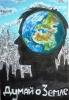 Думай о Земле!